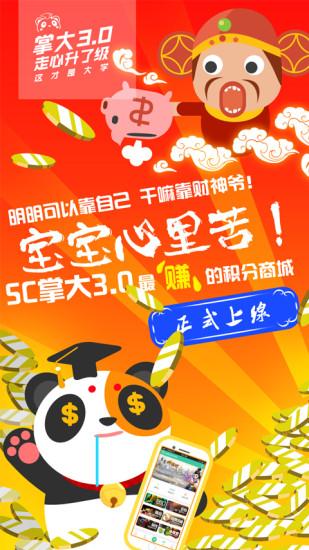 SC掌上大学 V3.06 安卓版截图2