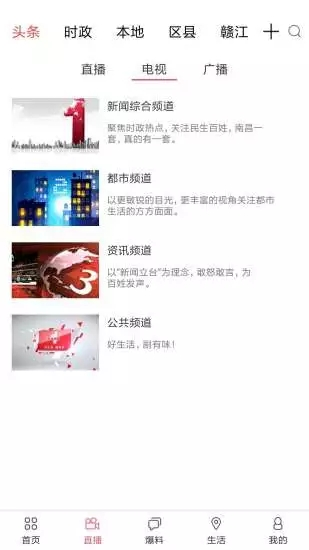 掌上南昌 V3.3.0 安卓版截图2