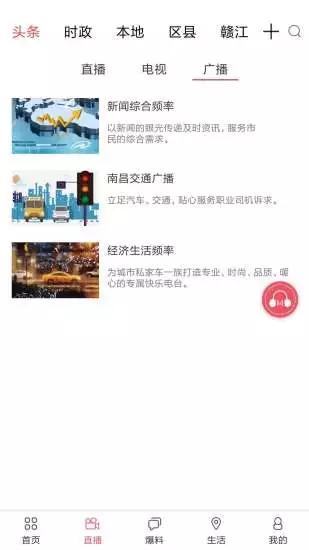 掌上南昌 V3.1.2 安卓版截图3