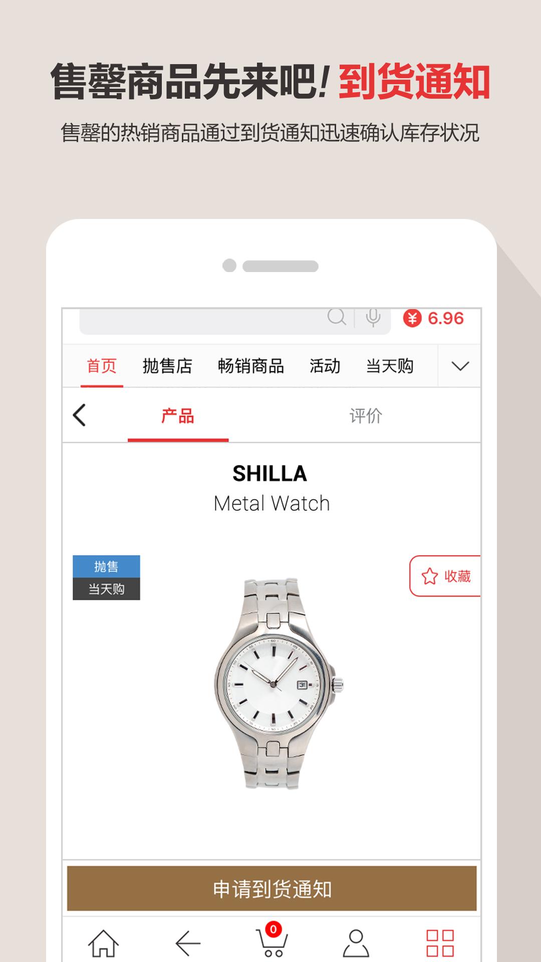 新罗免税店 V10.2.1 安卓版截图1