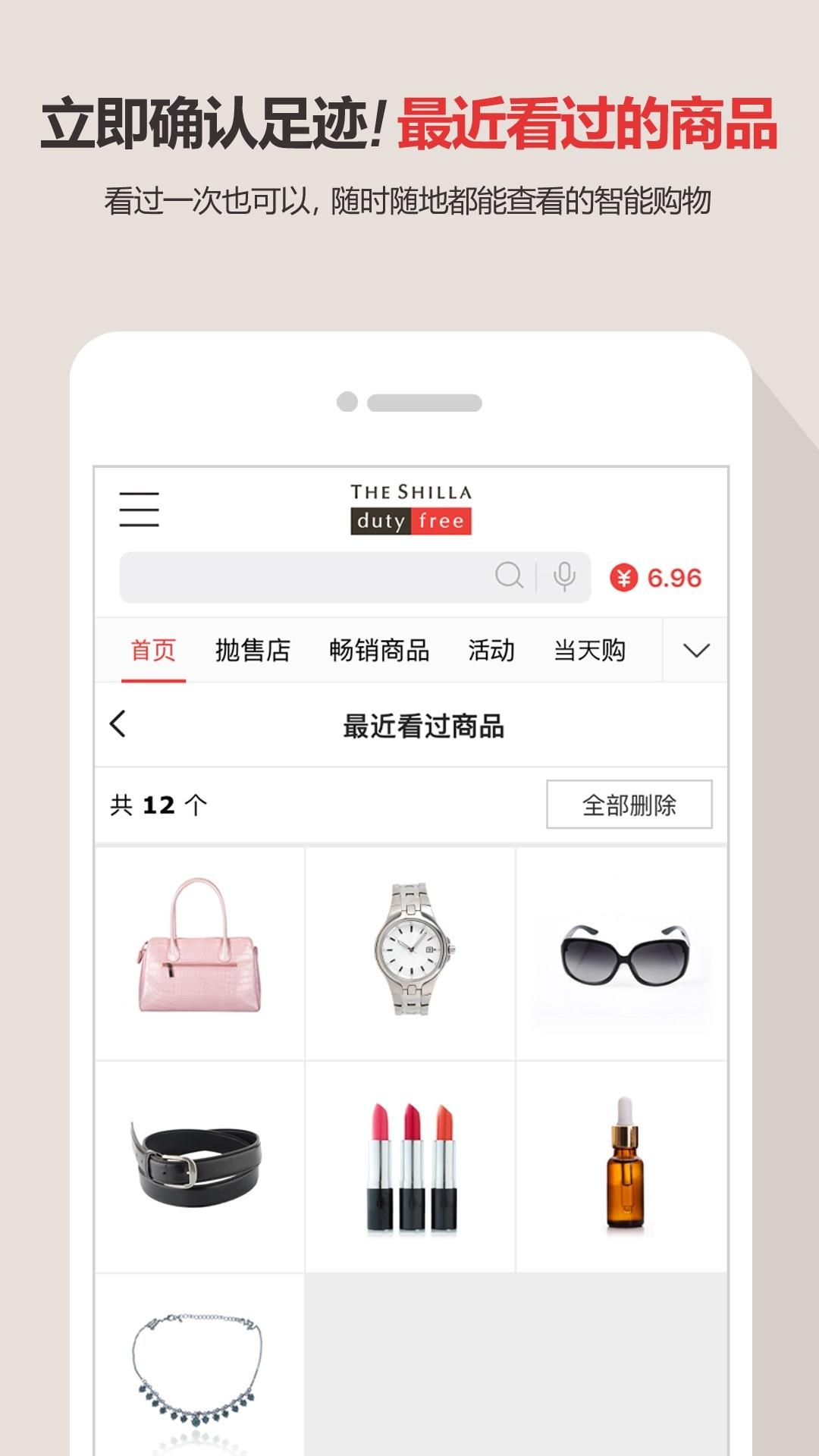 新罗免税店 V10.2.1 安卓版截图2