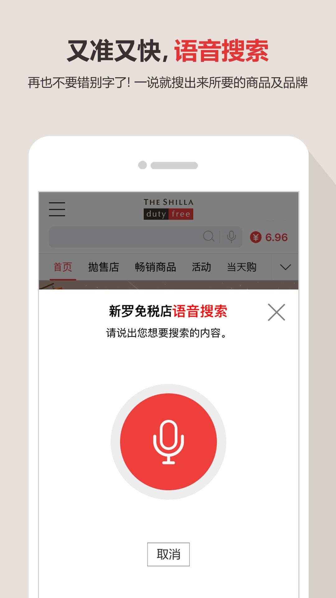 新罗免税店 V10.2.1 安卓版截图3