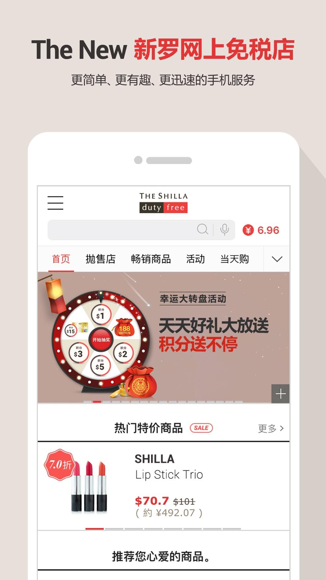 新罗免税店 V10.2.1 安卓版截图5
