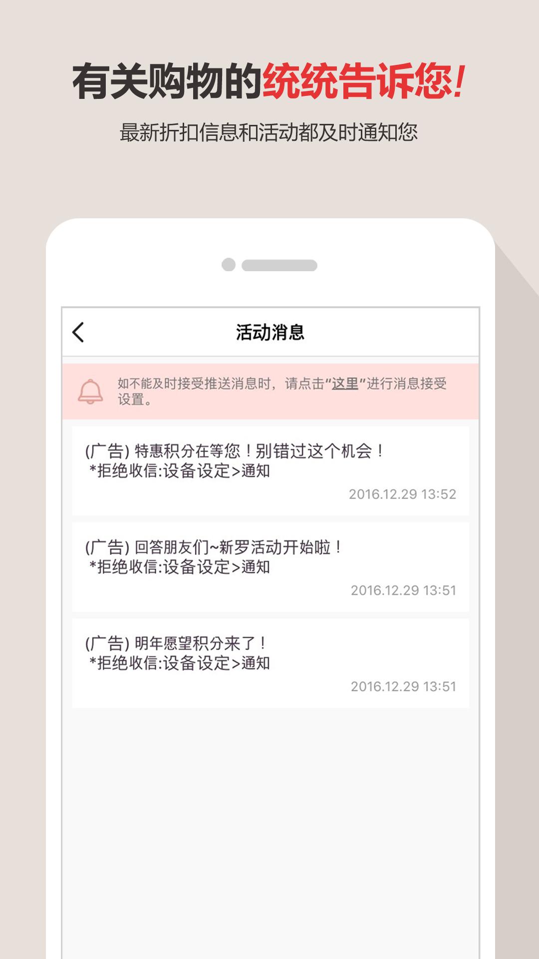 新罗免税店 V10.2.1 安卓版截图4