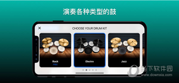 Drums 苹果版
