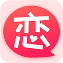 恋爱蜜语 V3.3.2 iPhone版