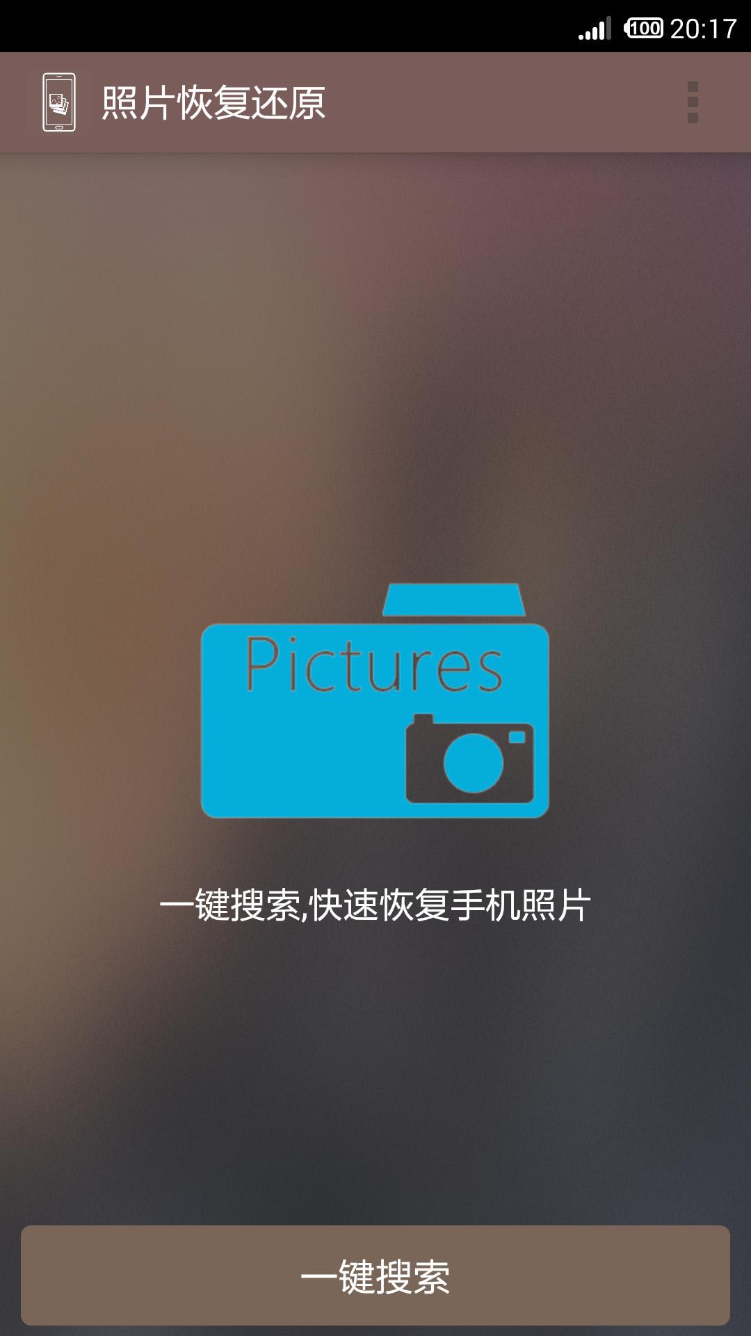 照片恢复还原 V4.0 安卓版截图2