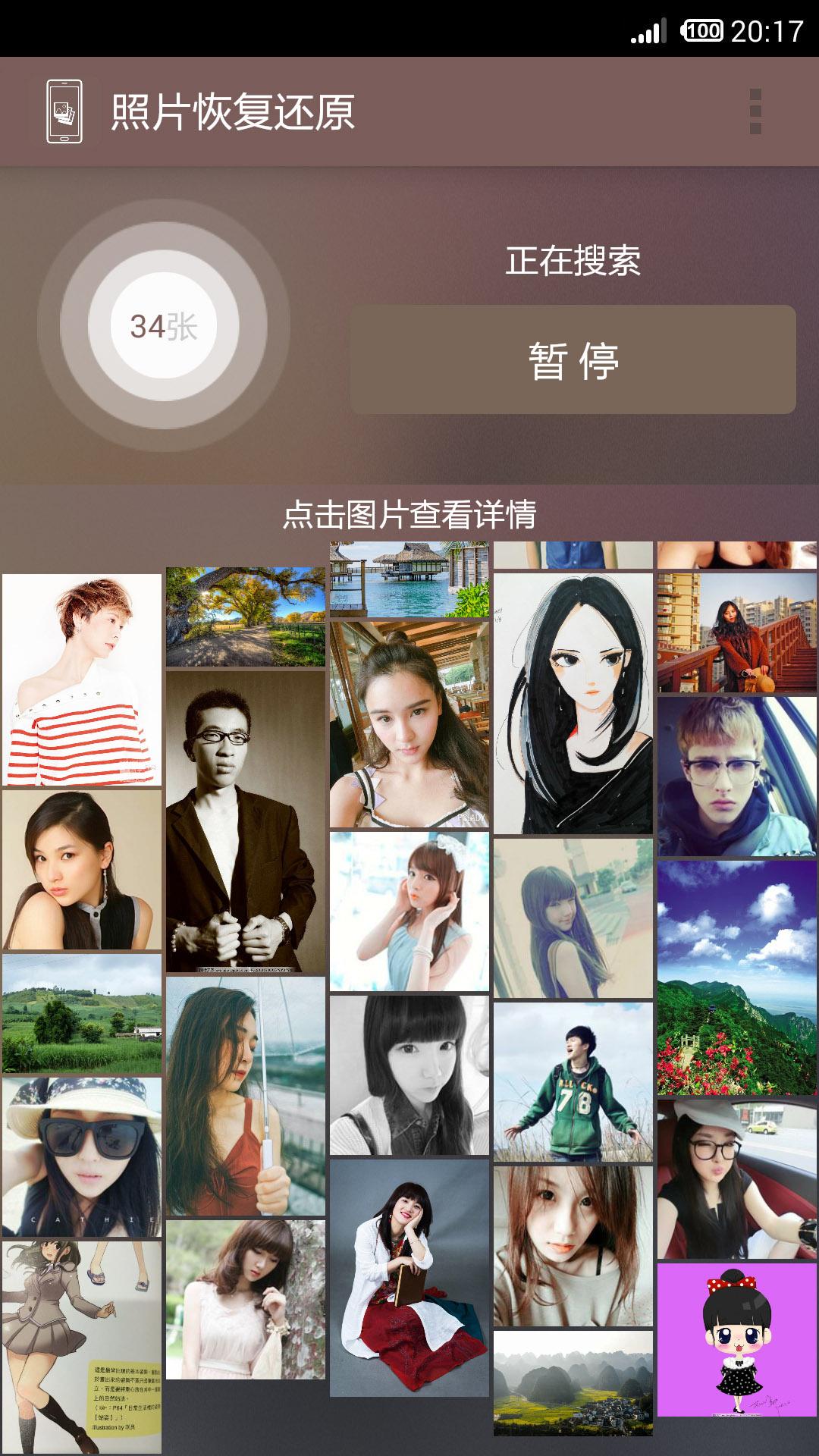 照片恢复还原 V7.0 安卓版截图3