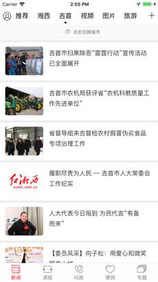 红湘西 V3.0.8 安卓版截图1
