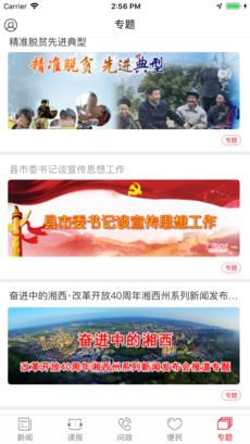 红湘西 V3.0.8 安卓版截图3