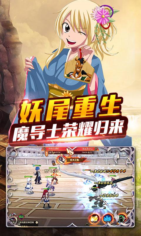 妖尾2魔导少年满V版 V1.0.0 安卓版截图1