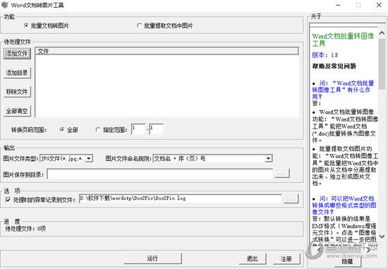 Word文档批量转图片工具