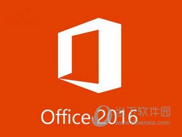 Office 2016 64位免费完整版