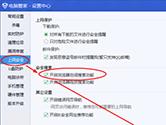 QQ浏览器自动划词搜索怎么开启  启动划词功能教程