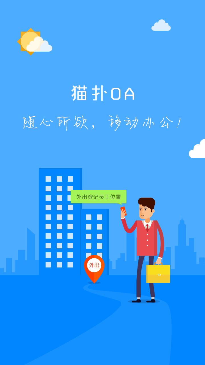 猫扑云OA V2.7.1 安卓版截图1