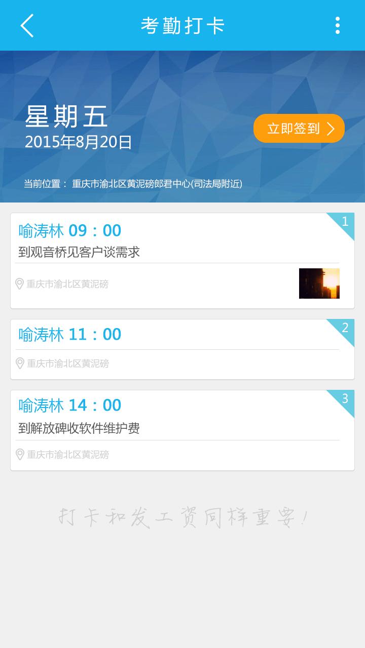 猫扑云OA V2.7.1 安卓版截图2