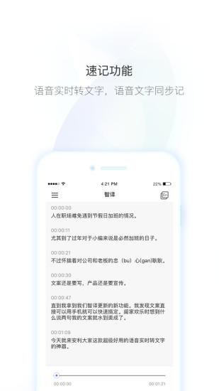 智译 V4.1.0 安卓版截图3