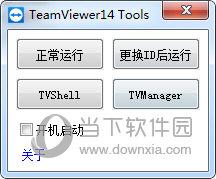 TeamViewer无限自动更换id启动工具