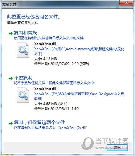 Xara Designer中文破解版