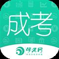 成人高考成考 V3.4.21 安卓版