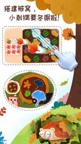奇妙森林历险记游戏