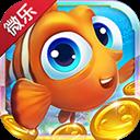 微乐捕鱼 V4.4.3 安卓版