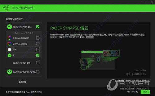 雷蛇黑寡妇蜘蛛x幻彩版键盘驱动
