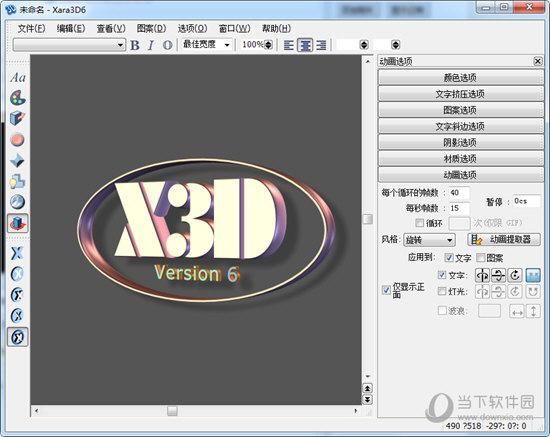 Xara3D6.0完整汉化版