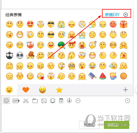 QQ聊天表情选择界面
