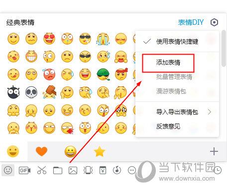 QQ聊天表情添加