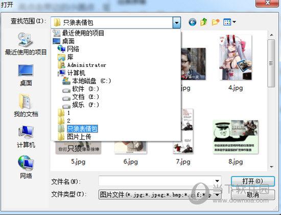 QQ表情添加之选择表情图片
