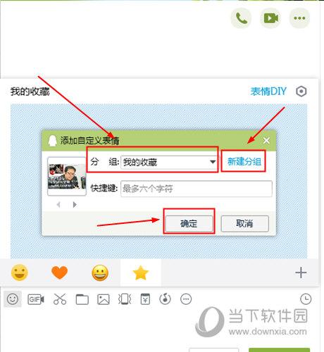 QQ聊天表情导入成功