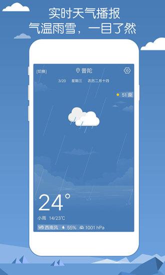 专业天气预报 V1.00 安卓版截图1