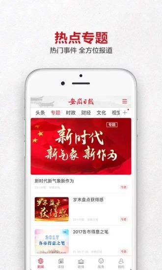 安徽日报 V1.1.5 安卓版截图2