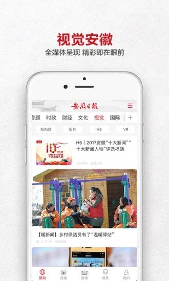 安徽日报 V1.1.5 安卓版截图3