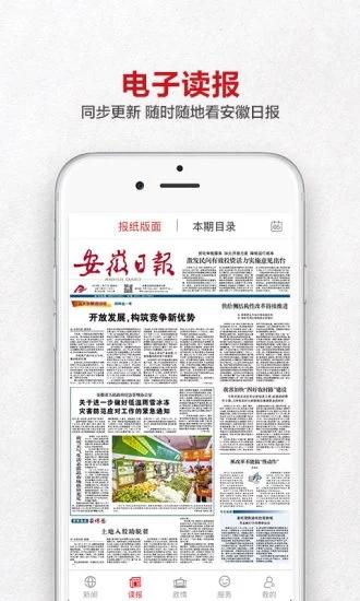 安徽日报 V1.1.5 安卓版截图1