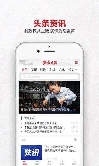 安徽日报 V1.1.5 安卓版截图4