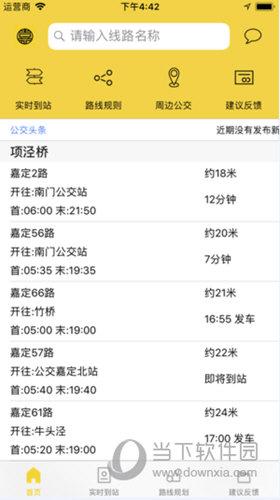 嘉定公交app