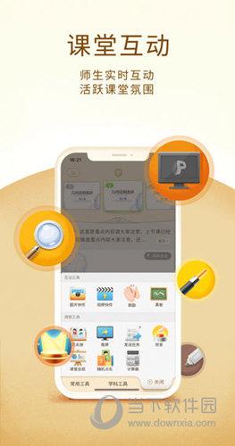 101教育PPTiPhone版