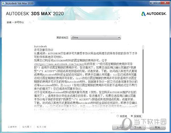 3dsmax2020破解补丁