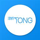 津桥通 V3.1.0 安卓版