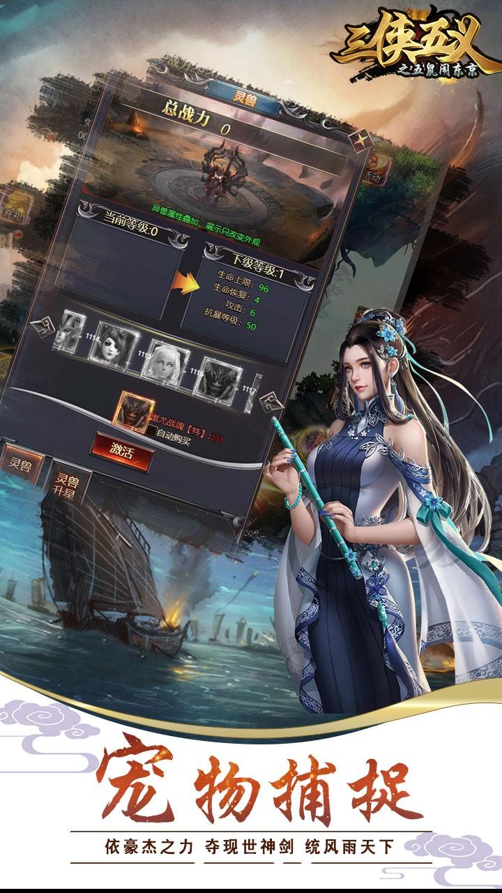 三侠五义 V1.0.0 安卓版截图1