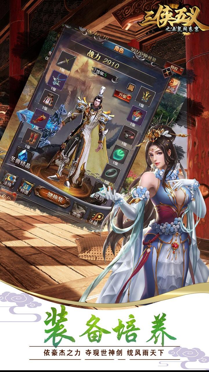 三侠五义 V1.0.0 安卓版截图2