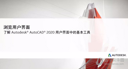 AutoCAD 2020破解版