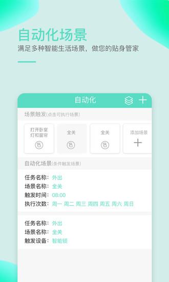 小居 V5.6.15 安卓版截图2