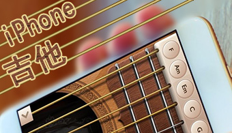 iPhone吉他模拟器