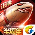 红警OL V1.4.93 iPhone版