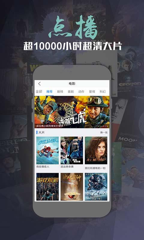 华数电视 V3.7.0 安卓版截图3