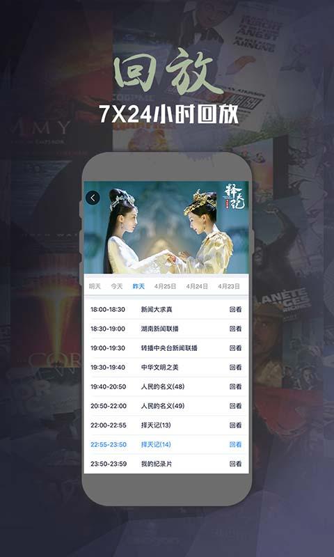 华数电视 V3.7.0 安卓版截图2