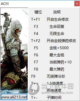 刺客信条3重制版十项修改器